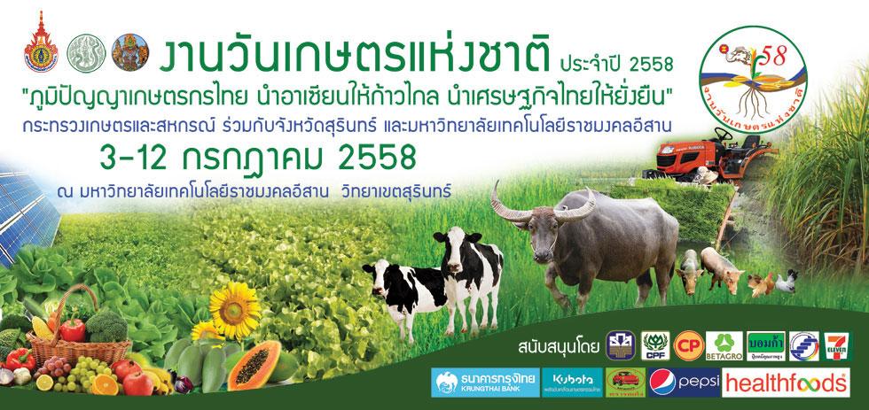 งานวันเกษตรแห่งชาติ ณ วิทยาเขตสุรินทร์ ประจำปี 2558